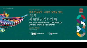 6th International Congress of Writers writing in Korean